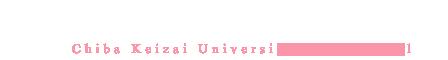 千葉経済大学附属高等学校